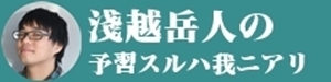 asakoshi.jpg