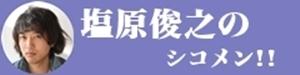 shiobara.jpg