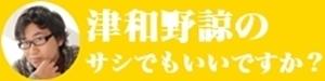 tsuwano.jpg