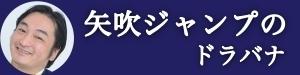 yabuki.jpg